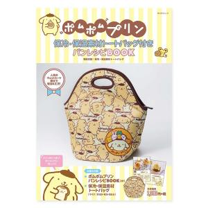ポムポムプリン 保冷・保温素材トートバッグ付き パンレシピBOOK|sanrio