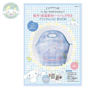 シナモロール15th 保冷・保温素材トートバッグ付き ドリンクレシピBOOK|sanrio