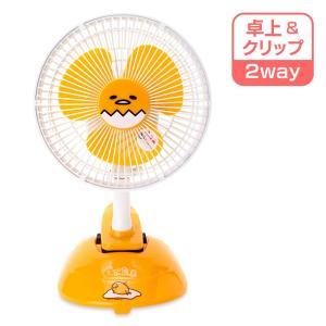 ぐでたま 2WAYクリップ扇風機|sanrio