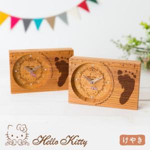 ハローキティ ベビーメモリアル2連時計(フェイス) けやき|sanrio