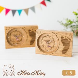 ハローキティ ベビーメモリアル2連時計(フェイス) くり|sanrio