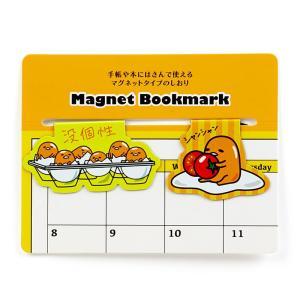 ぐでたま マグネットブックマークセット|sanrio