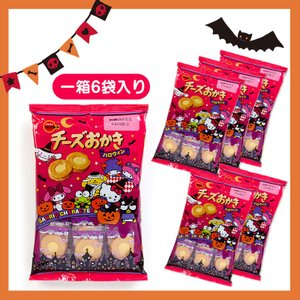 サンリオキャラクターズ チーズおかき(ハロウィーンデザイン)6袋セット|sanrio