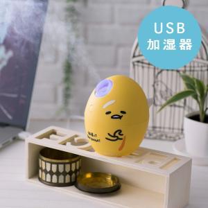 ぐでたま たまご形USB加湿器|sanrio