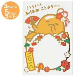 ぐでたま 年賀カード2018 3枚入り×5パックセット|sanrio