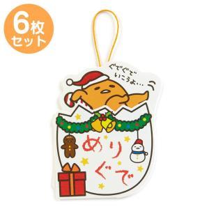 ぐでたま クリスマスミニカード(ブーツ)6枚セット|sanrio