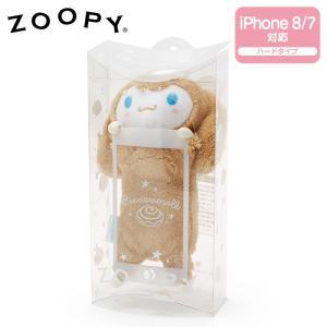 シナモロール ぬいぐるみiPhone 7/8ケース【ZOOPY】(いぬ) sanrio