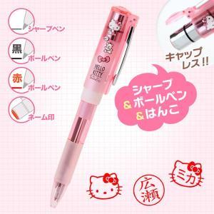 ハローキティ はんこ付き多機能ボールペン スタンペン4Fキャップレス(ピンク) sanrio