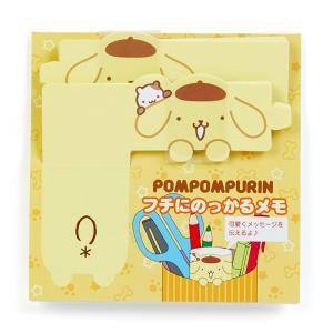 ポムポムプリン フチに乗っかるメモ sanrio