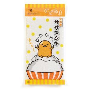 ぐでたま お米プチギフト(宮城産ササニシキ) sanrio