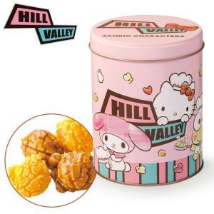 サンリオキャラクターズ×ヒルバレー缶入りポップコーン