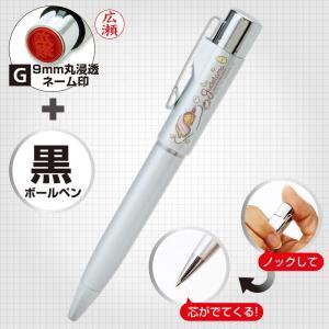 ぐでたま はんこ付きボールペン スタンペンG|sanrio