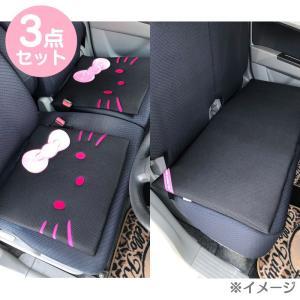 ハローキティ シートクッション(メッシュ)3点セット ブラック|sanrio