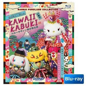 KAWAII KABUKI -ハローキティ一座の桃太郎-(ブルーレイ)|sanrio