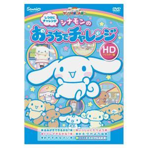 シナモロール サンリオぽこあぽこDVD シナモンのおうちでチャレンジ(HDリマスター版) sanrio