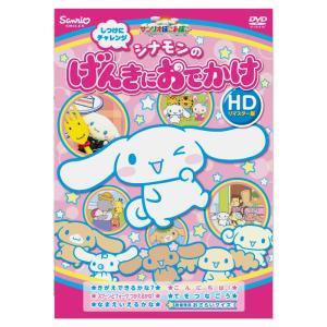 シナモロール サンリオぽこあぽこDVD シナモンのげんきにおでかけ(HDリマスター版) sanrio