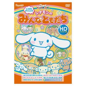 シナモロール サンリオぽこあぽこDVD シナモンのみんなともだち(HDリマスター版) sanrio