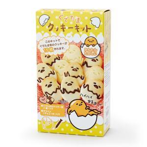 ぐでたま 簡単キャラクター形手作りクッキーキット|sanrio