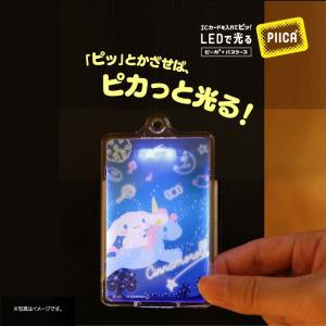 シナモロール ICカードケース【ピーカ(R)】 夜のおさんぽ