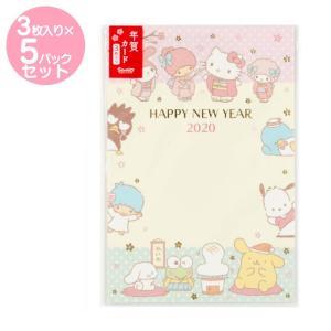サンリオキャラクターズ 年賀カード2020 3枚入り×5パックセット|sanrio