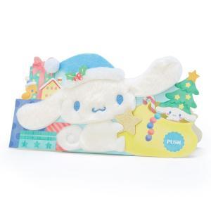 シナモロール クリスマスライト&メロディカード(ふかふか) sanrio