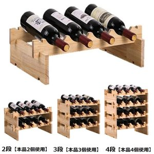 オシャレ ワインラック 重ねて便利 見せる収納 木製 ワインラック 重ねて 安心 ラック