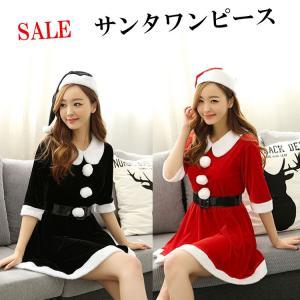 サンタワンピース サンタ コスプレ ワンピース サンタクロース コスチューム レディース クリスマス 衣装