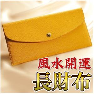 風水で金運アップといえば、もちろん黄色!  鮮やかな黄色が美しい長財布。   色合いが美しい黄色の長...