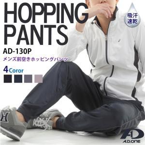 メンズジャージパンツ/トレーニングウェア ズボン/  スポーツウェアブランド A.D.ONE(エーデ...