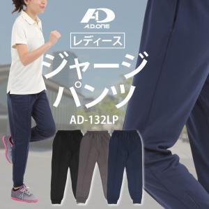 スポーツウェアブランド A.D.ONE(エーディーワン)からジャージパンツの登場です☆ 裾はリブ・フ...
