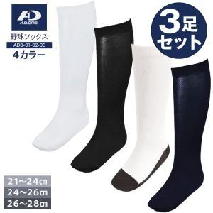 野球ソックス3足組/ベースボールアンダーストッキング/ホワイト ネイビー 3サイズ  【機能・特長】...