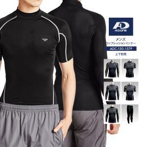 コンプレッション インナー メンズ 半袖 長袖 コンプレッションウェア 加圧シャツ アンダーシャツ 野球