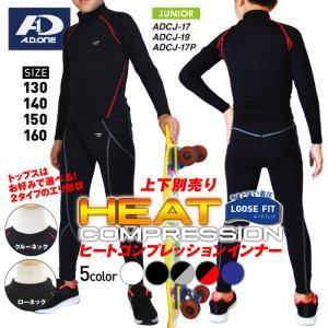 ジュニアヒートコンプレッションウェア 子供用スポーツインナー シャツ パンツ スパッツ ゴルフ 野球 サッカー テニス
