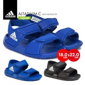 アディダス サンダル キッズ ジュニア アルタスイム 小さいサイズ adidas ALTASWIM C スポーツ 靴 ベルクロ あでぃだす ボーイズ ガールズ 可愛い EG2134 EG2135|sansei-s-style