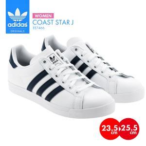 アディダス コーストスターJ レディース ジュニア スニーカー シューズ 靴 adidas COAST STAR J あでぃだす オリジナルス ボーイズ ガールズ EE7466|sansei-s-style
