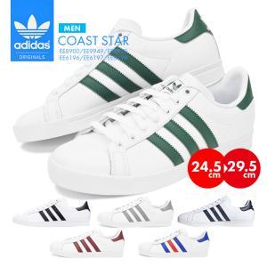 アディダス コーストスター メンズ 大きいサイズ スニーカー シューズ 靴 adidas COAST STAR スポーツ オリジナルス EE8900 EE9949 EE9950 EE6196 EE6197 EE6198|sansei-s-style