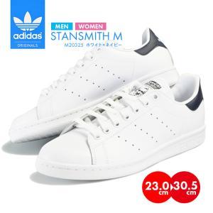 アディダス スタンスミス スニーカー メンズ レディース ホワイト ネイビー adidas STAN SMITH シューズ 靴 M20325|sansei-s-style