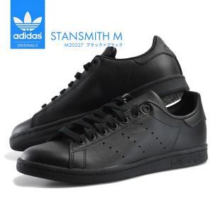 アディダス スタンスミス スニーカー メンズ レディース 黒 ブラック adidas STAN SMITH シューズ 靴 M20327|sansei-s-style