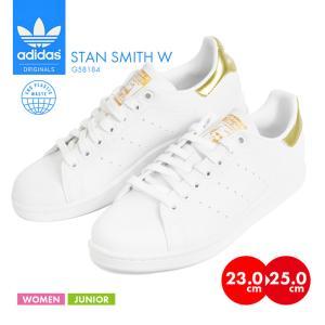 アディダス スニーカー レディース スタンスミス シューズ adidas STAN SMITH W 運動靴 スポーツ 通学 白靴 ウィメンズ 婦人 可愛い ホワイト ゴールド EE8836|sansei-s-style