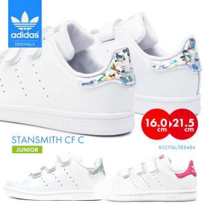 アディダス スニーカー キッズ ジュニア スタンスミスC 小さいサイズ シューズ adidas STAN SMITH CF C 靴 ベルクロ あでぃだす オリジナルス B32706 EE8484|sansei-s-style