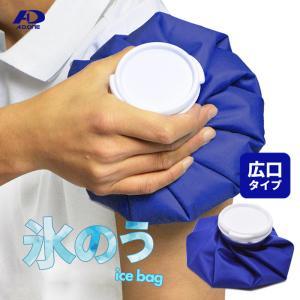 氷のう アイスバッグ スポーツ 直径18cm ブルー 熱中症対策 猛暑対策 アイシング 氷嚢 冷却グッズ 応急手当 怪我 大口径 発熱 ゴルフ|sansei-s-style