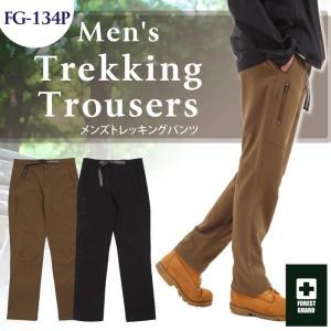 メンズ FOREST GUARD トレッキングパンツ ズボン /クライミング パンツ   膝部分立体...