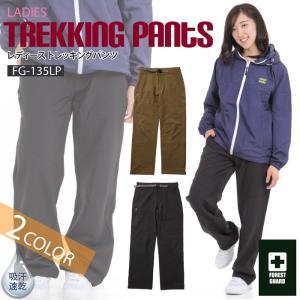 レディース FOREST GUARD トレッキングパンツ ズボン /クライミング パンツ   膝部分...