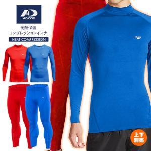 上下別売 発熱保温 長袖 加圧シャツ メンズ コンプレッション ウェア インナー ヒート ホット ウォーム アンダー ウェア|sansei-s-style