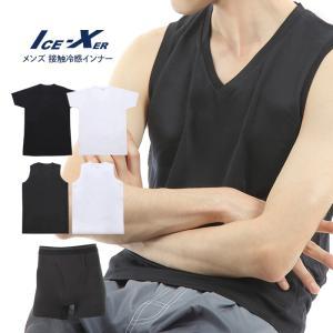 【在庫一掃SALE】メンズ 接触冷感 ストレッチ クールインナー 半袖 Vネック Tシャツ トランクス 涼しい 夏用 クール Tシャツ*|sansei-s-style