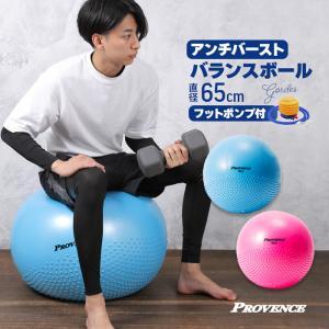 PROVENCE ジムボール ピンク ブルー バランスボール 65cm ヨガ フィットネス アンチバースト ボール ユニセックス フットポンプ|sansei-s-style