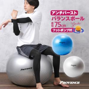 PROVENCE ジムボール ピンク ブルー バランスボール 75cm ヨガ フィットネス アンチバースト ボール ユニセックス フットポンプ|sansei-s-style