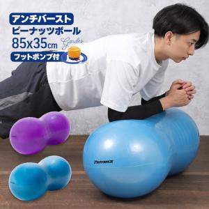 PROVENCE ジムボール パープル ブルー ピーナッツボール ヨガ フィットネス アンチバースト ボール ユニセックス フットポンプ|sansei-s-style