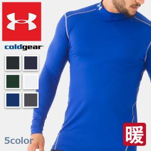 アンダーアーマー コールドギア メンズ長袖コンプレッションシャツ モック UNDER ARMOUR COLD GEAR ARMOUR MOCK 1265648