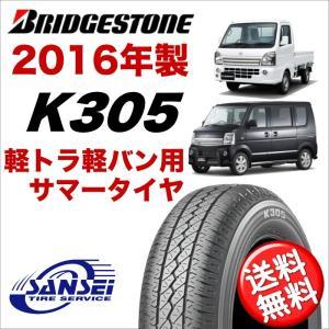 【送料無料】ブリヂストン K305 145R12 6PR 軽トラ・軽バン用サマータイヤ